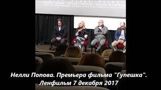 Нелли Попова  Премьера фильма Гупешка Ленфильм 7 декабря 2017