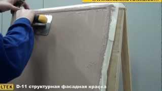 Siltek D 11 структурная фасадная краска  Характеристики(, 2012-10-16T12:41:15.000Z)