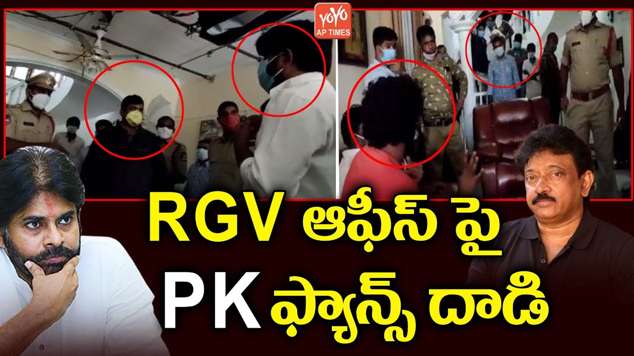 Download Pawan Kalyan Fans Attacks On Ram Gopal Varma Office  RGV Vs PK   RGV & PK Latest News  YOYO AP Times