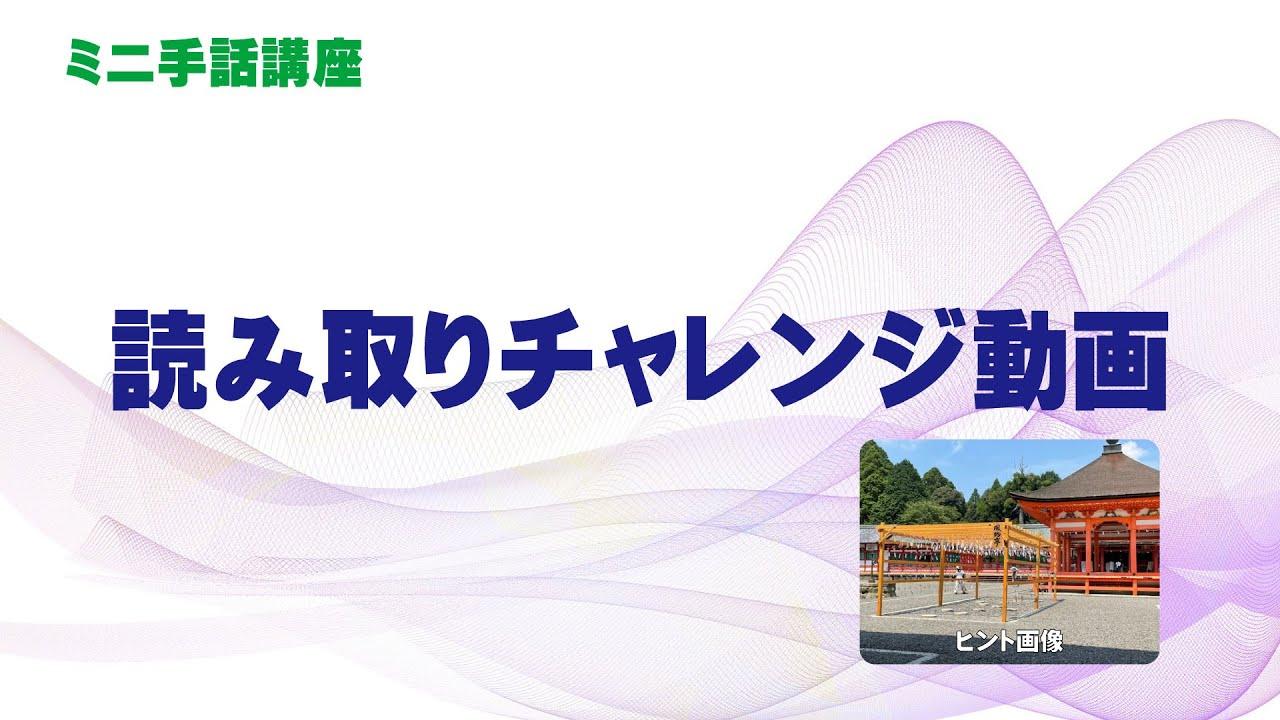 読み取りチャレンジ動画 202107