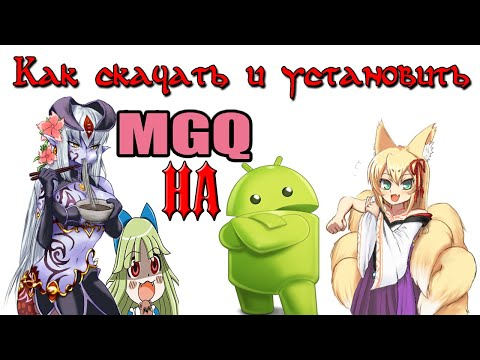 Как скачать и установить MGQ на Android