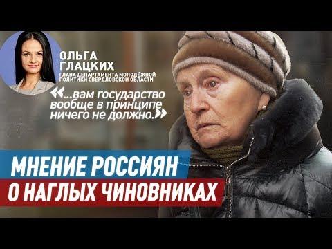 Что думают россияне