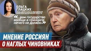 Что думают россияне о наглых чиновниках?| ОПРОС