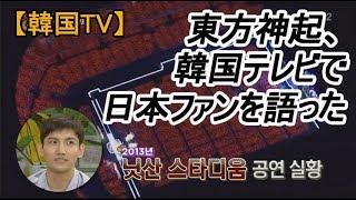 【韓国TV】TVXQがテレビで日本ファンについて語った(日本語字幕) 東方神起 検索動画 5