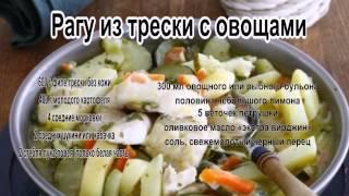 Приготовление рыбы в духовке.Рагу из трески с овощами