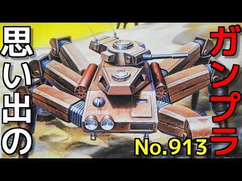 913 ビギナーズコレクションシリーズNo.7 1/144 アビテートF-44D デザートガンナー 『太陽の牙ダグラム』