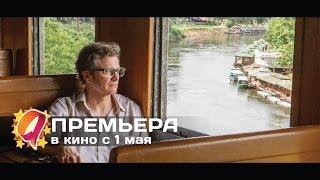 Возмездие (2014) HD трейлер | премьера 1 мая