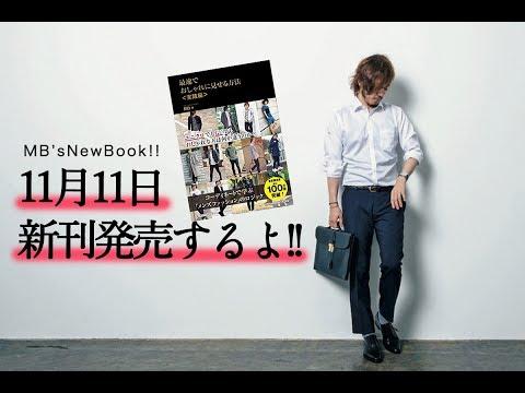 最速でおしゃれに見せる方法-実践編- 11月11日発売します!!