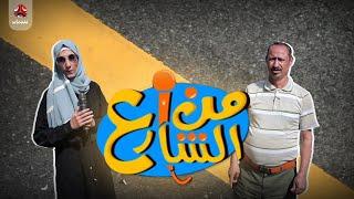 الشعب اليمني بكل عفويته تلتقون به في البرنامج الإجتماعي الساخر من الشارع