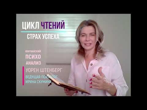 Промо Ролик к видео Страх успеха