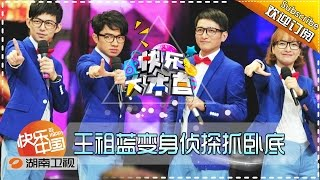 《快乐大本营》20150829期: 王祖蓝变身侦探抓卧底 Happy Camp: Detective Wong Cho-lam 【湖南卫视官方版1080P】