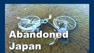 Japan trash bicycles 放棄された日本の自転車 - Abandoned Japan 日本の廃墟