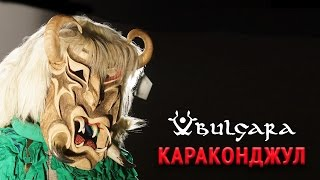 Download Булгара – Караконджул/ Bulgara - Karakondjul MP3 song and Music Video
