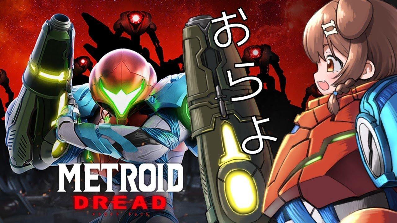 [Metroid Dread]Do Metroid Dread! #Clear