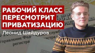 Рабочий класс пересмотрит приватизацию - Леонид Шайдуров