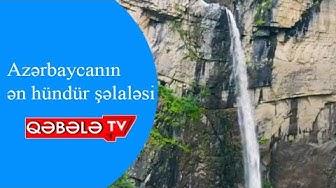 SAKİNLƏRİMİZ AZƏRBAYCANIN ƏN HÜNDÜR ŞƏLALƏSİNİN QƏBƏLƏDƏ OLDUĞUNU BİLİRLƏRMİ - QƏBƏLƏ TV