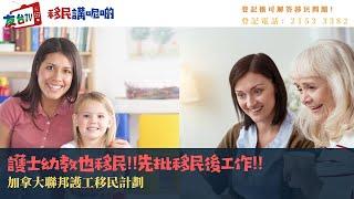 【護士幼教也移民 加拿大聯邦護工保姆移民】| FIIC| 友誠 | 護士|幼兒教育