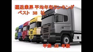 運送業界(トラックドライバー)年収ランキング 全38社 平成28年版  Annual Income Japanese Truck Driver