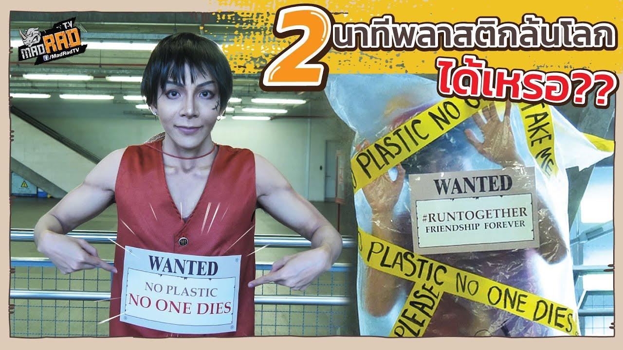 2 นาที พลาสติกล้นโลก!! ได้เหรอ?! I ลูฟี่ป่วนช่วยเพื่อน I MadRAD TV X One Piece