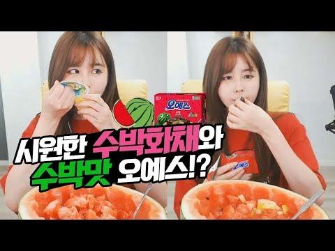 김이브님♥시원한 수박화채&수박맛 오예스 먹방!