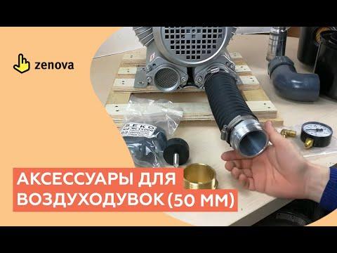 Обзор аксессуаров для 50 мм вихревых воздуходувок