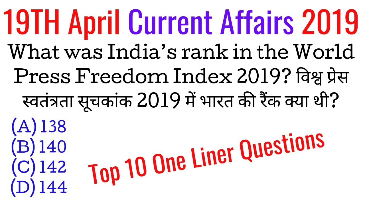 19TH April 2019 Current Affairs || Top 10 One Liner Questions For All  Competitive Exams