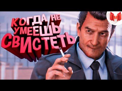 Mafia 3 'Баги, Приколы, Фейлы'