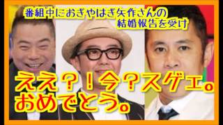 裏番組だけど、矢作さん結婚おめでとう!!! 風俗をテーマにご意見番出...