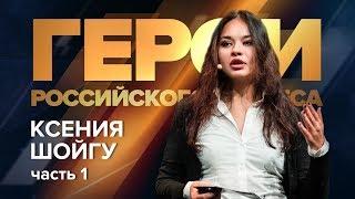 Университет СИНЕРГИЯ | Ксения Шойгу | Форум «Герои российского бизнеса» 2017 | Часть 1
