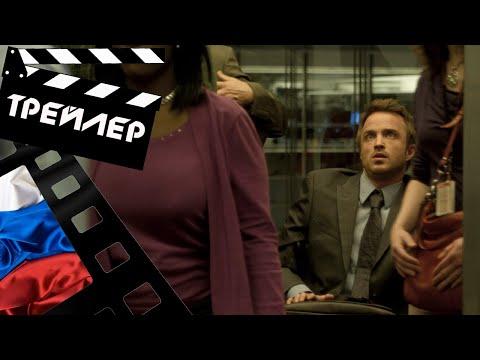 💎 ИГРЫ СУДЬБЫ (ADAM) - 2020 (ТРЕЙЛЕР) (РУС)