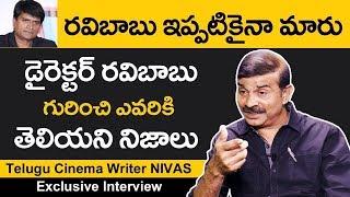 Telugu Film Writer NIVAS about Director RAVI BABU   Writer NIVAS Exclusive Interview   Anchor Nag