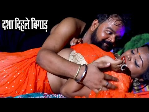 SAMAR SINGH !! दशा दिहले बिगाडी   !! New Bhojpuri Song 2018