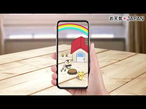 業界初!『マンガ×AR・AI』で天気予報を新体験できるアプリ「お天気JAPAN」をリリース