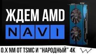 Про Navi, рефреши від Nvidia, техпроцеси після 1 нм і коменти до минулого тесту