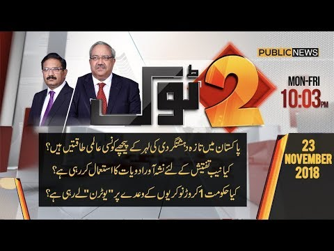2 Tok with Chaudhry Ghulam Hussain & Saeed Qazi | 23 November 2018 | Public News