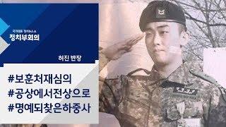 [정치부회의] 보훈처, 하재헌 중사 재심의…공상 아닌 '전상' 판정