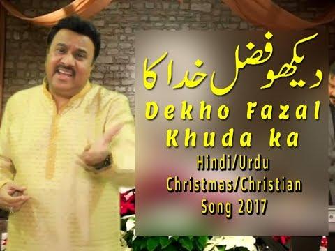 Hindi/Urdu Christmas Song 2017 Dekho Fazal Khuda Ka Singer Muhammad Ali