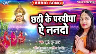 #Khushi Krishnatrey का नया सबसे हिट छठ गीत 2019 | Chhathi Ke Parabiya Ae Nando | Chhath Geet