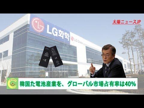 韓国た電池産業を!日本産素材に100%依存していた