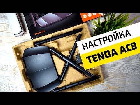 Как НАСТРОИТЬ WiFi роутер Tenda AC8 - Инструкция по Подключению