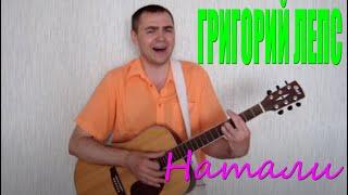 Григорий Лепс Натали Docentoff HD