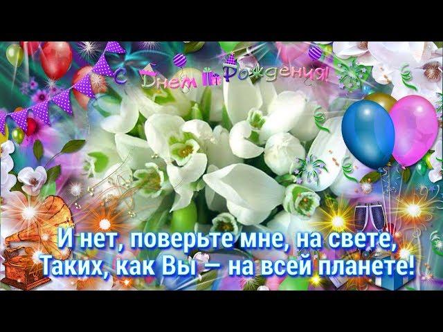 Смотреть видео Поздравление с Днем Рождения родившимся в апреле