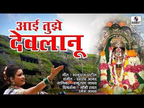 Aai Tujhe Devlanu - Kolyanchi Ekvira Aai Video Song -  Devi Bhaktigeet - Sumeet Music