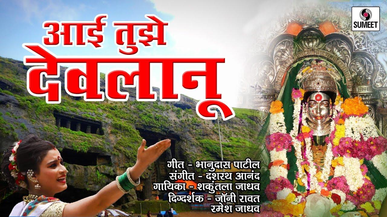 Sangna devi mazya bhavala marathi songs 2018 marathi ambebai.