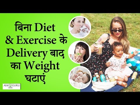 HOW TO LOSE WEIGHT FAST AFTER PREGNANCY WITHOUT EXERCISE | गर्भावस्था के बाद तेजी से वजन कम करें