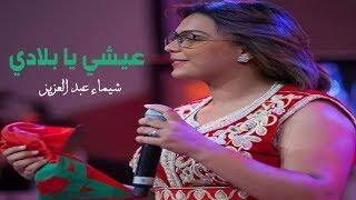 شيماء عبد العزيز - عيشي يا بلادي |  Chaimae Abdelaziz - 3ichi Ya Bladi