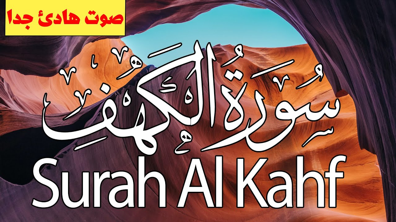 سورة الكهف كاملة بصوت يريح قلبك جداااا تلاوة هادئة تريح الاعصاب Surah Kahf Youtube Quran Quotes Comic Book Cover Surah Al Kahf