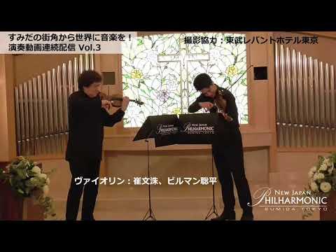 【Vol.3】すみだの街角から世界に音楽を!演奏動画連続配信