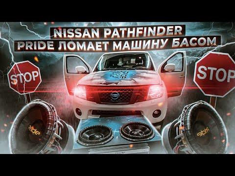Pride ST15 Ломает машину / Nissan Pathfinder Тачка На Прокачку / АвтоЗвук за 600.000 р.