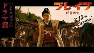 TVスポット「ドラマ篇」【3.12 公開】映画『ブレイブ -群青戦記-』